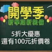 歡慶開學季!日本限定品牌5折大優惠!