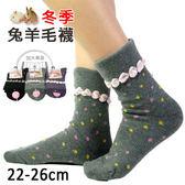 毛襪 保暖兔羊毛寬口襪 點點款 本之豐