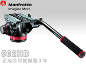 GE 一番購】Manfrotto【MVH502AH】油壓雲台|載重4KG【公司貨】