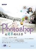 (二手書)Photoshop超簡單精修美學(影像天王與快速修圖冠軍的120個超人氣主題!..