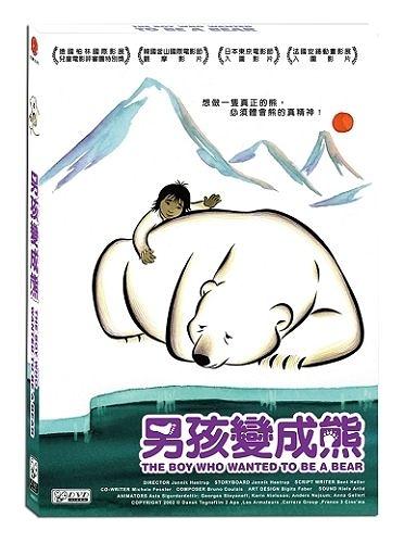 (法國動畫)男孩變成熊 DVD ( The boy who wanted to be a bear )
