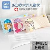 兒童枕頭2個月以上幼兒園嬰兒寶寶定型枕決明子枕0-10歲【小檸檬3C數碼館】