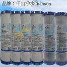 【一年份6入】【免運費】千山淨水Chanson原廠公司貨濾心CT-J10*4+J30*2...同舊型號CT-J1*4+J3*2