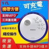 (現貨)CD機 全新 美國Audiologic 便攜式 CD機 隨身聽 CD播放機 支持英語光盤