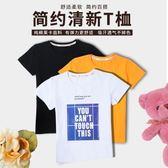 七夕節禮物-兒童新款夏裝圓領短袖T恤萊卡半袖中大童正韓男女小學生棉質t恤潮【優惠兩天】