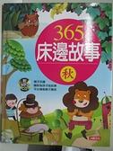 【書寶二手書T1/兒童文學_ECR】365床邊故事:秋(新版/附MP3CD)_小紅花童書工作室