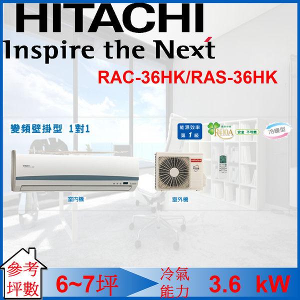 【睿騏電器】日立 HITACHI 6~8坪 一對一變頻單冷壁掛式冷氣 RAC-36HK/RAS-36HK 安裝費另計