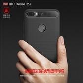HTC Desrie 12 Plus 髮絲紋 碳纖維 手機軟殼 矽膠手機殼 磨砂霧面 防撞 拉絲軟殼 全包手機殼 D12+