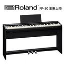 【非凡樂器】Roland FP-30 數位鋼琴套裝組 黑色 / 含琴架.琴椅.三腳踏板 / 贈琴罩.耳機、譜燈
