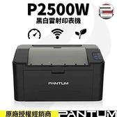 【南紡購物中心】PANTUM P2500W 黑白雷射印表機