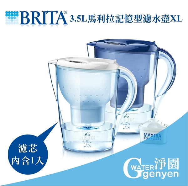 [淨園] 德國BRITA 3.5L馬利拉記憶型濾水壺XL【內含一支濾芯】-大容量居家辦公皆適用