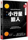 小行星獵人(TED Books系列)