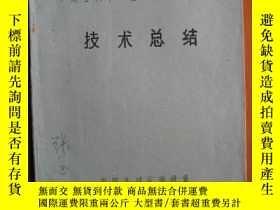 二手書博民逛書店罕見參加亞洲第一屆男子手球錦標賽技術總結(1977年)Y5003