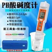 測水儀 柯迪達筆式PH計電導率儀酸堿度鹽度計富氫測試筆浴缸水族水質檢測 生活主義