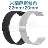 【米蘭尼斯】22mm/20mm 智慧手錶錶帶/腕帶/錶環/替換式/三星 Watch 46mm、Watch3 45mm/41mm、華為 GT2 46mm/42mm