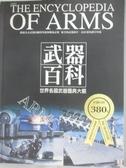 【書寶二手書T5/百科全書_DMJ】武器百科_常和