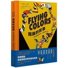 Flying Colors國旗的故事(世界國旗的設計.歷史與文化)