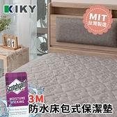 【加購價】3M防潑水 全包式保潔墊 雙人加大6尺 抗菌防螨 易拆洗 KIKY