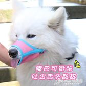 狗狗嘴套寵物用品亂吃防叫防咬口罩止吠小大型犬泰迪金毛薩摩比熊 時尚芭莎
