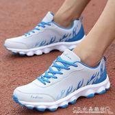 秋季網鞋透氣運動鞋潮流跑鞋男鞋學生網面休閒女鞋情侶跑步鞋  水晶鞋坊