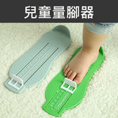 Loxin【SA1459】兒童量腳器 嬰兒用品 兒童用品 鞋碼計算工具