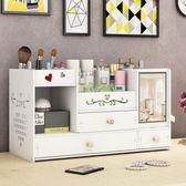 桌面化妝品收納盒塑料家用帶鏡子護膚品置物架梳妝台化妝盒jy 【店慶八八折】