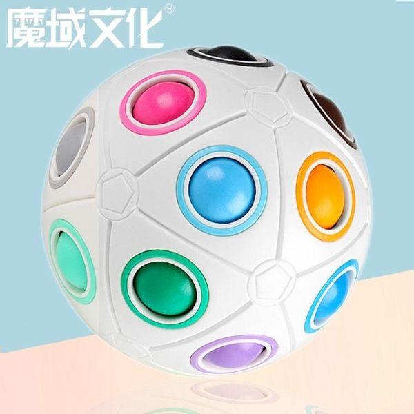 魔域文化兒童益智球魔法彩虹球魔方玩具智力減壓創意手指足球異形