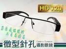 ☆限時↙下殺☆新上市HD1080P眼鏡 ...