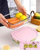 玻璃保鮮盒冰箱專用可微波爐加熱飯盒上班族泡菜密封盒食品收納盒【萌萌噠】