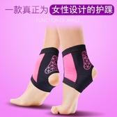 護踝女腳腕運動防扭傷籃球保暖崴腳固定關節套護具專業足球繃帶薄