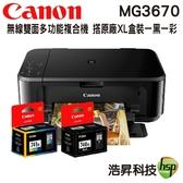 【搭PG740XL+CL741XL原廠墨水匣高容量一黑一彩】Canon PIXMA MG3670 無線多功能相片複合機 登錄送好禮