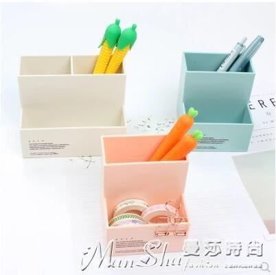 筆筒創意簡約時尚素色辦公桌面收納盒兩格/三格學生多功能小清新筆筒 曼莎時尚