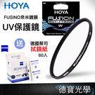 送德國蔡司拭鏡紙  HOYA Fusion UV 62mm 保護鏡 高穿透高精度頂級光學濾鏡 公司貨
