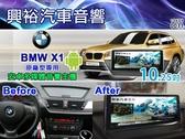 【專車專款】09~15年 BMW X1 專用10.25吋觸控螢幕安卓多媒體主機*藍芽+導航+安卓*無碟.四核心