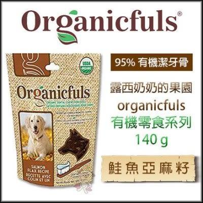 *WANG *露西奶奶的果園organicfuls有機零食系列《95%有機潔牙骨 (鮭魚亞麻籽)》140g