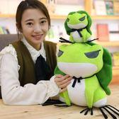 旅行青蛙游戲周邊公仔毛絨玩具青蛙玩偶布娃娃兒童男女生生日禮物 全館88折