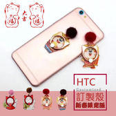 HTC U11 Plus A9s X10 Desire10 Pro 828 830 728 EYEs 手機殼 訂製殼 支架 毛絨球貓頭系列