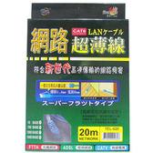 《鉦泰生活館》網路超薄線CAT6 TEL-620