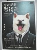 【書寶二手書T2/寵物_GPD】總裁是個賠錢貨_寶總監