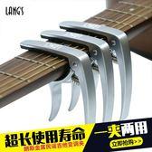 朗斯金屬變調夾民謠吉他變調夾木吉他移調夾變音夾子 古典     原本良品
