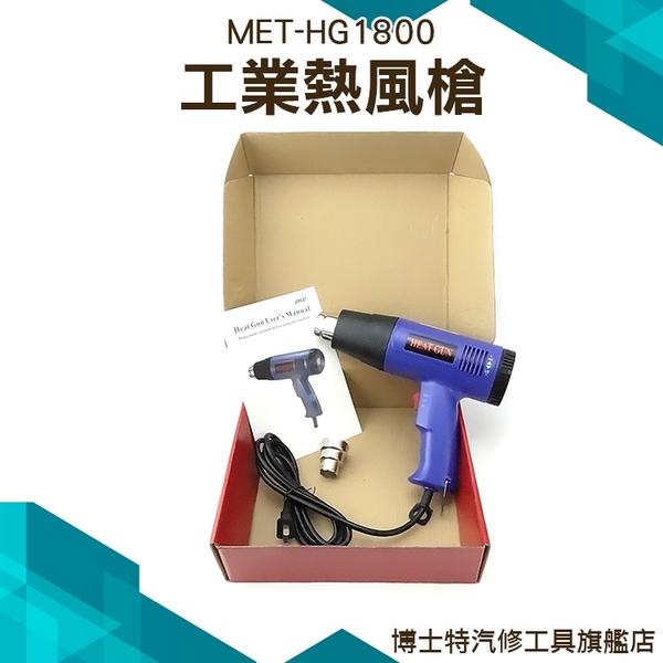 博士特汽修 熱風槍 可調溫 熱風機 顯示 溫度 二段 強弱 可調 可控 熱風槍 MET-HG1800