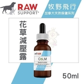 *KING WANG*Raw Support牧野飛行 花草減壓露50ml.維持活力健康.犬貓營養品