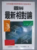 【書寶二手書T1/科學_KFX】圖解最新相對論_小暮陽三, 劉麗鳳
