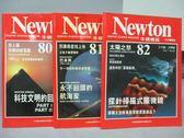 【書寶二手書T6/雜誌期刊_XAG】牛頓_80~82期間_共3本合售_探針掃描式顯微鏡等