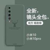 手機殼 10手機殼10pro鏡頭全包液態硅膠保護套 城市科技