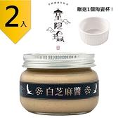 皇阿瑪-白芝麻醬 300g/瓶 (2入) 贈送1個陶瓷杯! 芝麻醬 抹醬 早餐醬 吐司醬 麵食調味醬 湯圓餡
