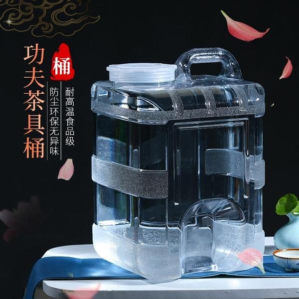 水桶系列 功夫茶具桶茶幾臺家用桶裝礦泉水桶戶外車載水桶PC透明純凈飲水桶 好樂匯
