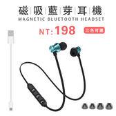 磁吸藍芽耳機4.2無線運動藍牙耳機跨境耳機滿699元88折鉅惠