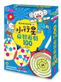 走到哪玩到哪11:小行星益智遊戲100【玩具書】