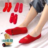 ❖限今日-超取299免運❖踩小人紅襪 船型襪 情侶襪 小人襪  大紅襪 本命年 過【F0303】